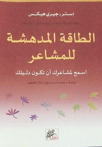 كتاب الطاقة المدهشة للمشاعر pdf