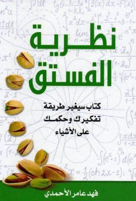 نظرية الفستق : كتاب سيغير طريقة تفكيرك وحكمك على الأشياء
