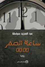 ساعة الصفر 00:00