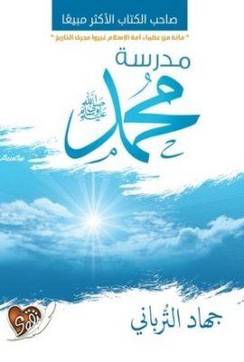 مدرسة محمد صلى الله عليه وسلم