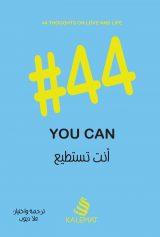 #44 أنت تستطيع