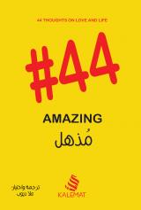 #44 مذهل