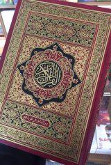 قرآن كريم حجم كبير ورش