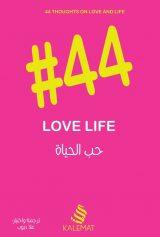 #44 في حب الحياة