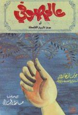 عالم صوفي : رواية حول تاريخ الفلسفة