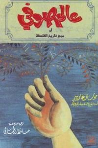 كتاب عالم صوفي جوستاين غاردر pdf