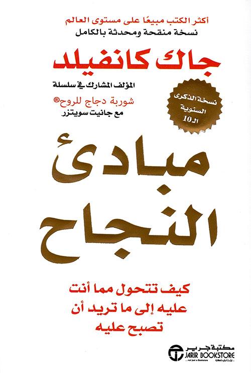 كتاب مبادئ النجاح لجاك كانفيلد pdf