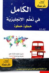 الكامل في تعلم الإنجليزية خطوة خطوة