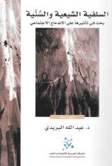 السلفية الشيعية والسنية: بحث في تأثيرها على الاندماج الاجتماعي