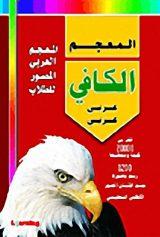 المعجم الكافي عربي – عربي