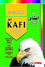 المعجم الكافي انجليزي – عربي