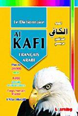 المعجم الكافي فرنسي – عربي