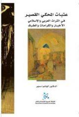 عتبات المحكي القصير في التراث العربي والإسلامي : الأخبار والكرامات والطرف
