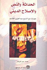 الحداثة والنص والإصلاح الديني حوارات مع الشيخ عبد العزيز القاسم