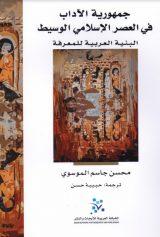 جمهورية الآداب في العصر الإسلامي الوسيط: البنية العربية للمعرفة