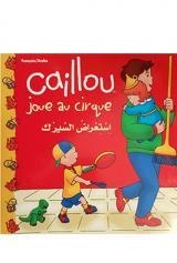 كايو استعراض السيرك Caillou joue au cirque