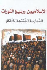 الاسلاميون وربيع الثورات