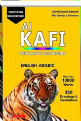 القاموس المدرسي المصور انجليزي -عربي