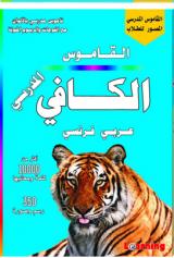 القاموس المدرسي المصور عربي -فرنسي