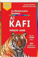 القاموس المدرسي المصور فرنسي -عربي