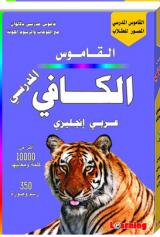 القاموس المدرسي المصور عربي -انجليزي