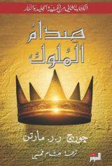 صدام الملوك : 1 – 2