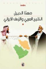 الخليج العربي والزحف الإيراني