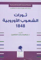 سلسلة الدراسات الفكرية والسياسية : ثورات الشعوب الأوروبية 1848