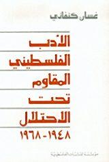 الأدب الفلسطيني المقاوم تحت الاحتلال : 1948 – 1968
