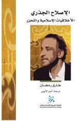 الإصلاح الجذري: الأخلاقيات الإسلامية والتحرر