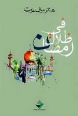 في ظلال رمضان