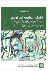 الشباب السلفي في تونس
