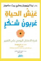 عيش الحياة عربون شكر