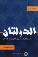 الدولتان : السلطة و المجتمع في الغرب وبلاد الإسلام