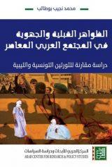 الظواهر القبلية والجهوية في المجتمع العربي المعاصر : دراسة مقارنة للثورتين التونسية والليبية