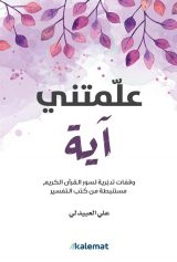 علمتني آية : وقفات تدبرية لسور القرآن الكريم مستنبطة من كتب التفسير