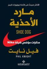 مارد الأحذية