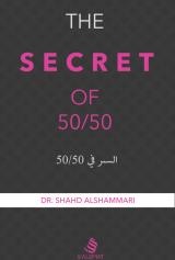 السر في 50 / 50