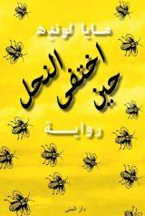 حين اختفى النحل