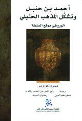أحمد بن حنبل وتشكل المذهب الحنبلي الورع في موقع السلطة