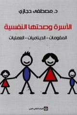 الأسرة وصحتها النفسية