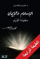 الإسلام والإيمان : منظومة القيم