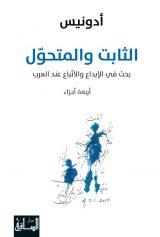 الثابت والمتحول : بحث في الإبداع والاتباع عند العرب – 1-4