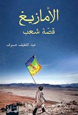 الأمازيغ : قصة شعب